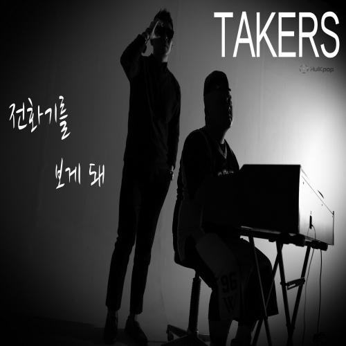 [Single] Takers – 전화기를 보게 돼