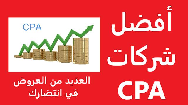 الربح من عروض ال cpa لسنة 2020 | الربح من الأنترنت