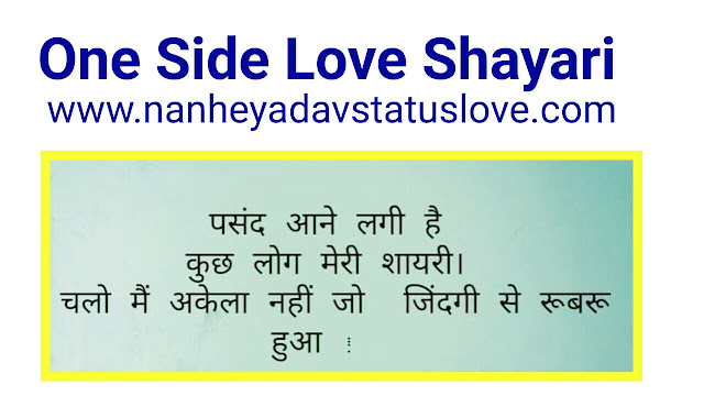 love shayari photo romantic
