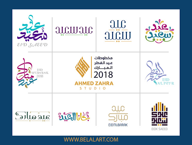 حصريا تحميل مخطوطات العيد جديد 2018 | بلال ارت