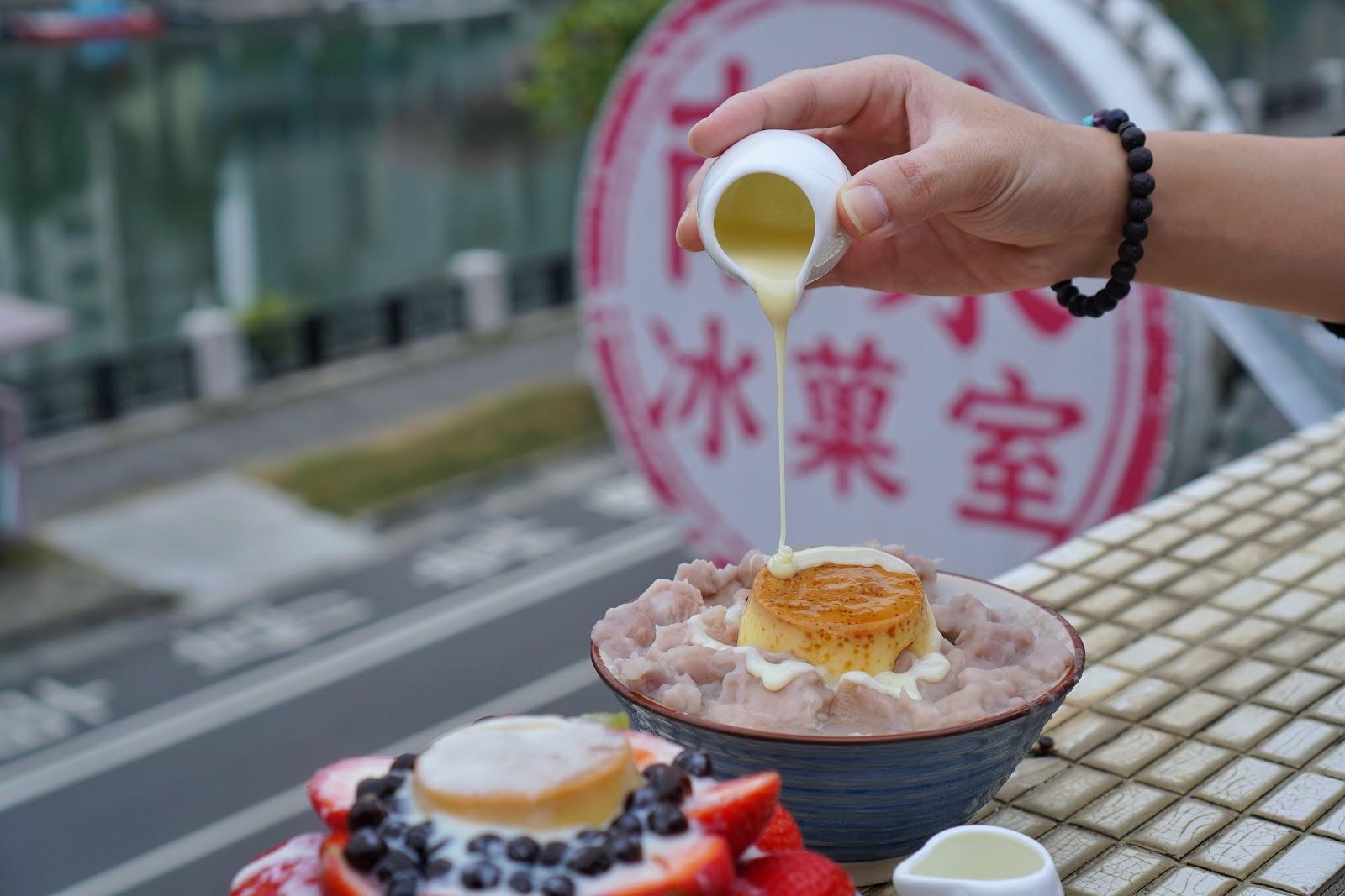 台南美食【南泉冰菓室】芋頭牛奶冰