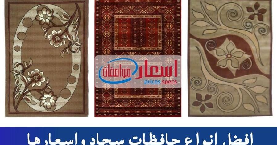 افضل انواع السجاد فى مصر from 1.bp.blogspot.com