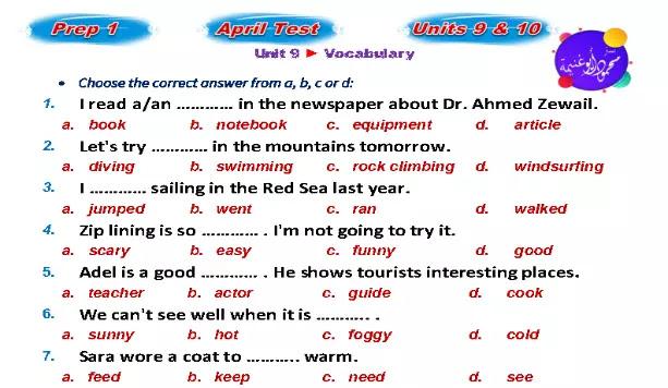 مراجعة انجليزي مقرر ابريل منهج الصف الاول الاعدادي