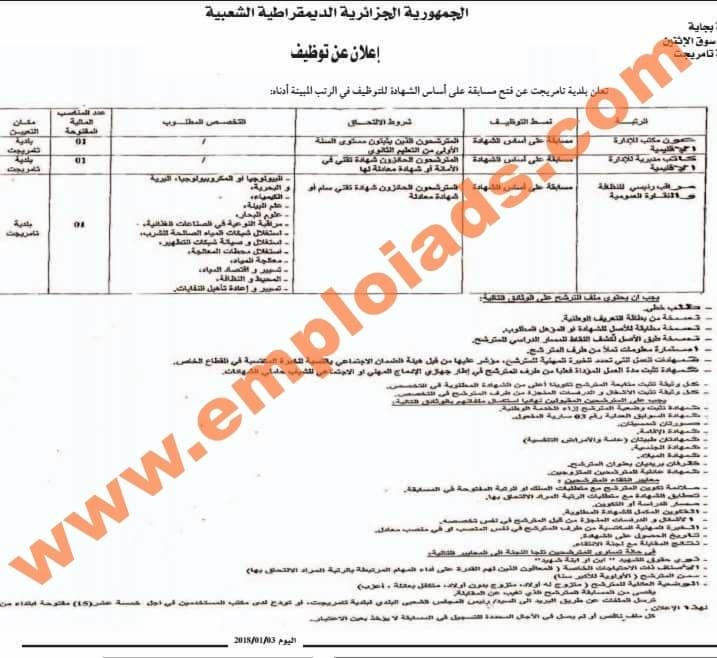 اعلان مسابقة توظيف ببلدية تامريجت ولاية بجاية جانفي 2018