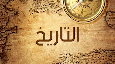 بحث كامل حول التاريخ - معلومات عن التاريخ