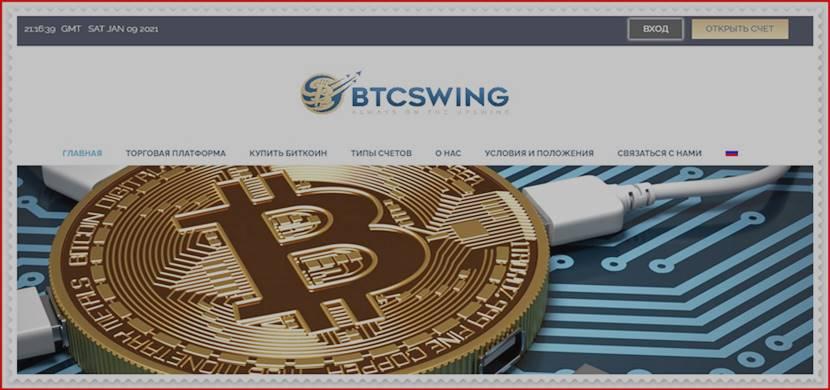 Мошеннический сайт btcswing.com – Отзывы? Компания Btcswing мошенники! Информация