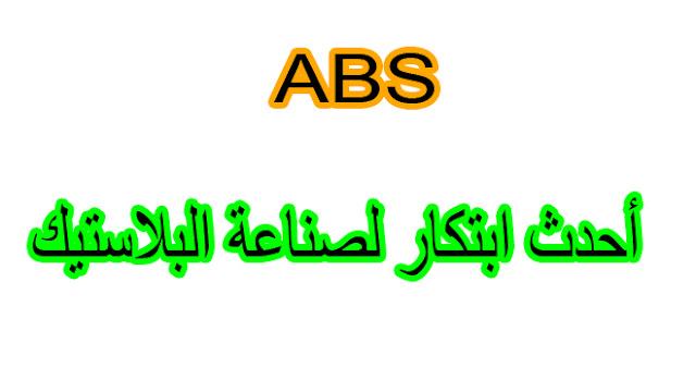 أحدث ابتكار لصناعة البلاستيك - ABS