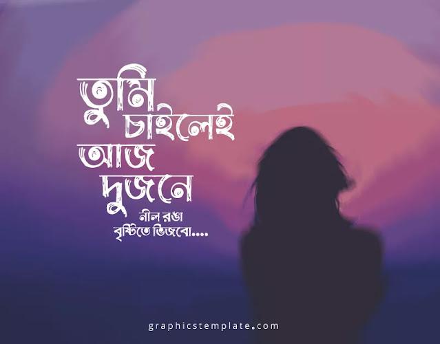 খালিদ কালকিনি ফন্ট দিয়ে বাংলা টাইপোগ্রাফি ডিজাইন করুন। দেখুন! কিভাবে অতি সহজেই বাংলা টাইপোগ্রাফি ডিজাইন করা যায়। bangla typography design in 2020