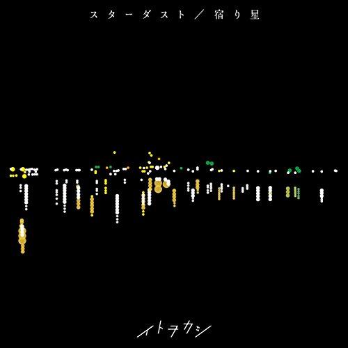 [Single] イトヲカシ – スターダスト / 宿り星 (2016.09.21/MP3/79.9MB)