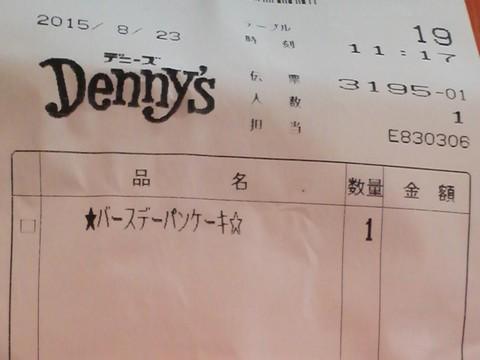 伝票 デニーズ高岳店