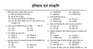 GK Important Questions with Answers in Hindi