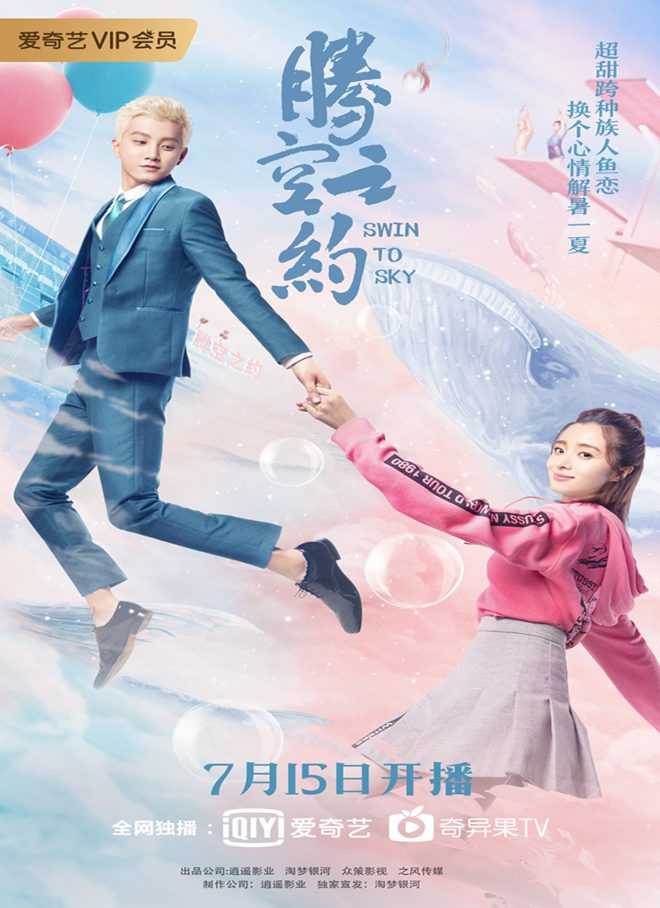 Swing to Sky Poster