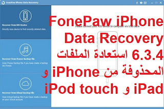 FonePaw iPhone Data Recovery 6.3.4 استعادة الملفات المحذوفة من iPhone و iPad و iPod touch