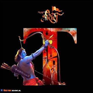 shri ram alphabet t images