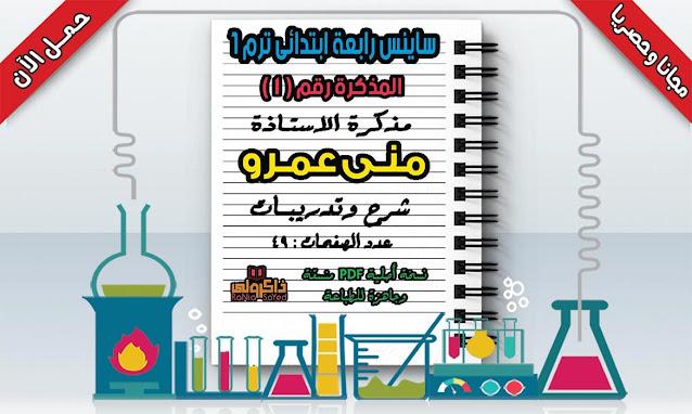تحميل مذكرة ساينس رابعة ابتدائى ترم اول 2022 للاستاذة منى عمرو