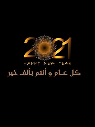 افضل بطاقات تهنئة بالعام الجديد Happy New Year 2021 اجمل صور تهنئة بالعام الجديد 2021 صور بطاقات ورمزيات وكروت تهنئة بمناسبة رأس السنه الميلادية 2021