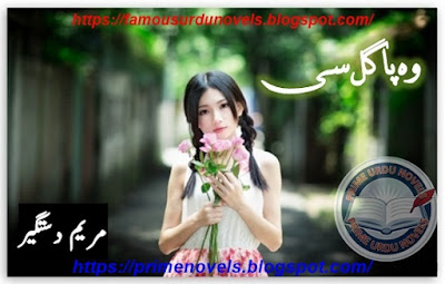 Woh pagal si novel online reading by Maryam Dastgir Complete
