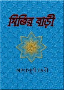 Mittir Bari by Ashapurna Debi