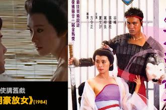 素顏天使講舊戲:《唐朝豪放女》(1984)