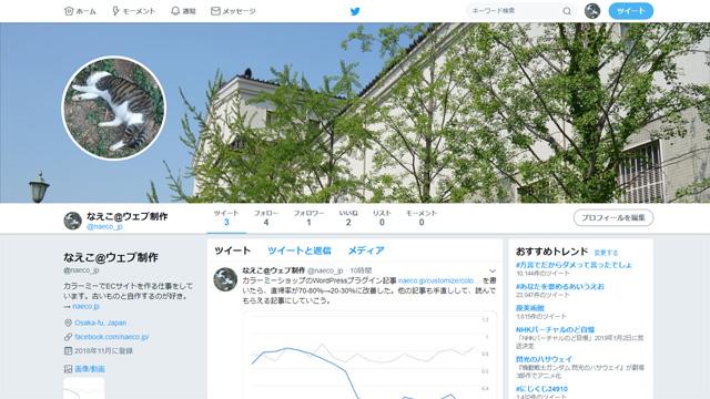 https://twitter.com/naeco_jp