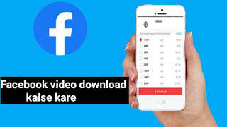 Facbook video download kaise kare