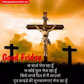Good Friday shayari image download