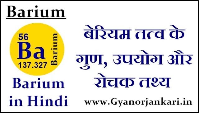 Barium-ke-gun, Barium-ke-upyog, Barium-ke-tathy, Barium-in-Hindi, Barium-uses-in-Hindi, बेरियम-के-गुण, बेरियम-के-उपयोग, बेरियम-के-रोचक-तथ्य, बेरियम-की-जानकारी