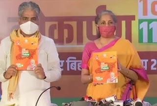 Bihar Election: BJP का संकल्प पत्र जारी, 5 साल में 5 लाख लोगों को रोजगार देने का वादा