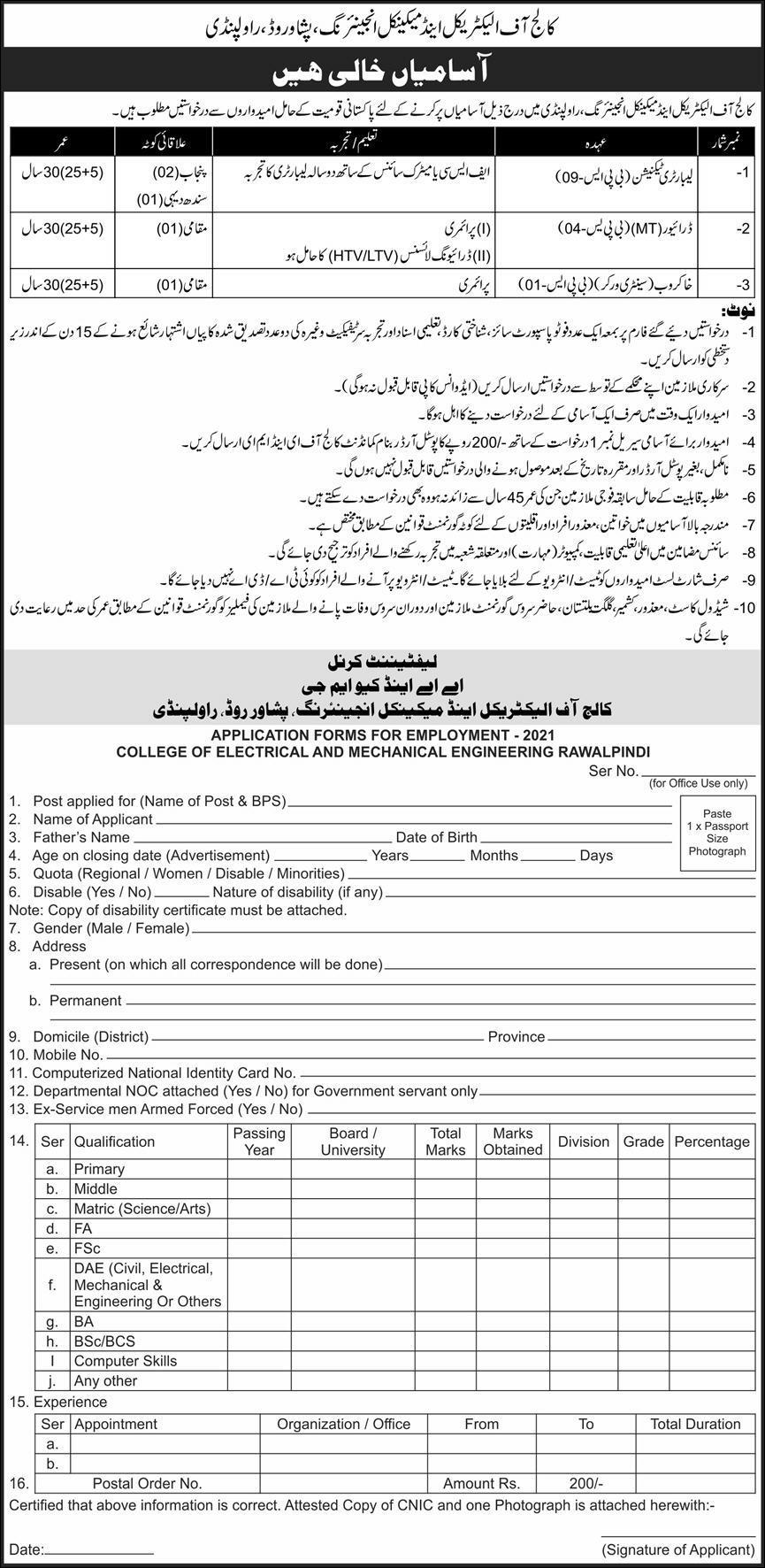 College of Electrical And Mechanical Engineering Rawalpindi Jobs 2021 in Pakistan