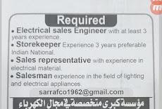 مؤسسه كبرى متخصصة في مجال الكهرباء تطلب مهندسين مبيعات ، مندوبين مبيعات، بائعين
