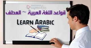 learn-arabic-conjunctions