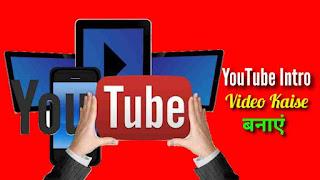 YouTube Intro Video Kaise Banaye
