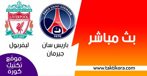 مشاهدة مباراة باريس سان جيرمان وليفربول بث مباشر