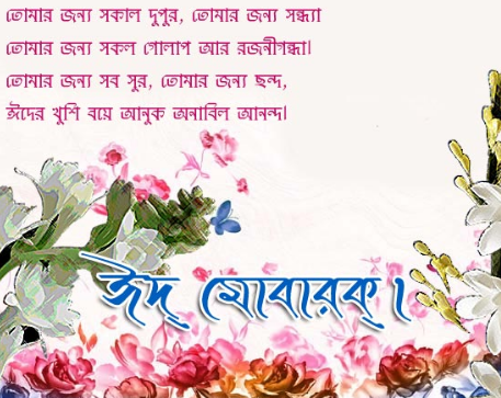 Bangla Eid Mubarak SMS, Messages for Eid Ul Fitr 2017