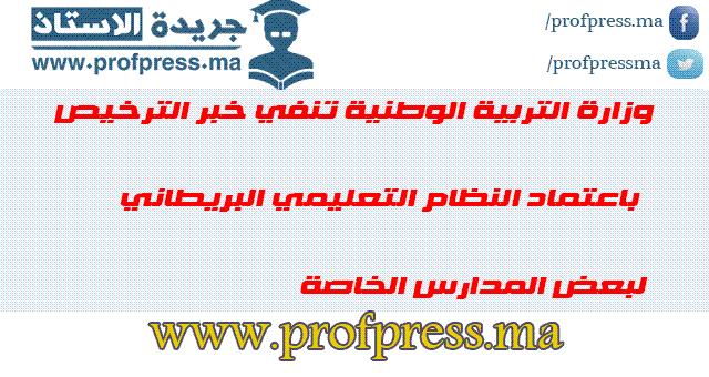 وزارة التربية الوطنية تنفي خبر الترخيص  باعتماد النظام التعليمي البريطاني لبعض المدارس الخاصة