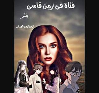 رواية فتاة فى زمن قاسي بقلم دودو محمد