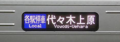 小田急線 各駅停車 代々木上原行き1 2000形