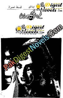 Hum Har Gaye Jaanan Episode 2 By Seema Shahid