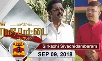 Sirkazhi Sivachidambaram | Vocalist | Thanthi Tv 09-09-2018