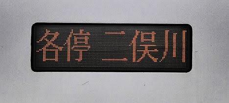 相模鉄道 各停 二俣川行き6 9000系赤塗装(2015.5.31ダイヤ改正で日中廃止)