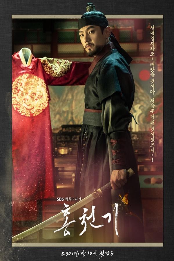 เจ้าชายจูฮยาง (กวักชียัง) @ Lovers of the Red Sky (Red Sky: 홍천기)