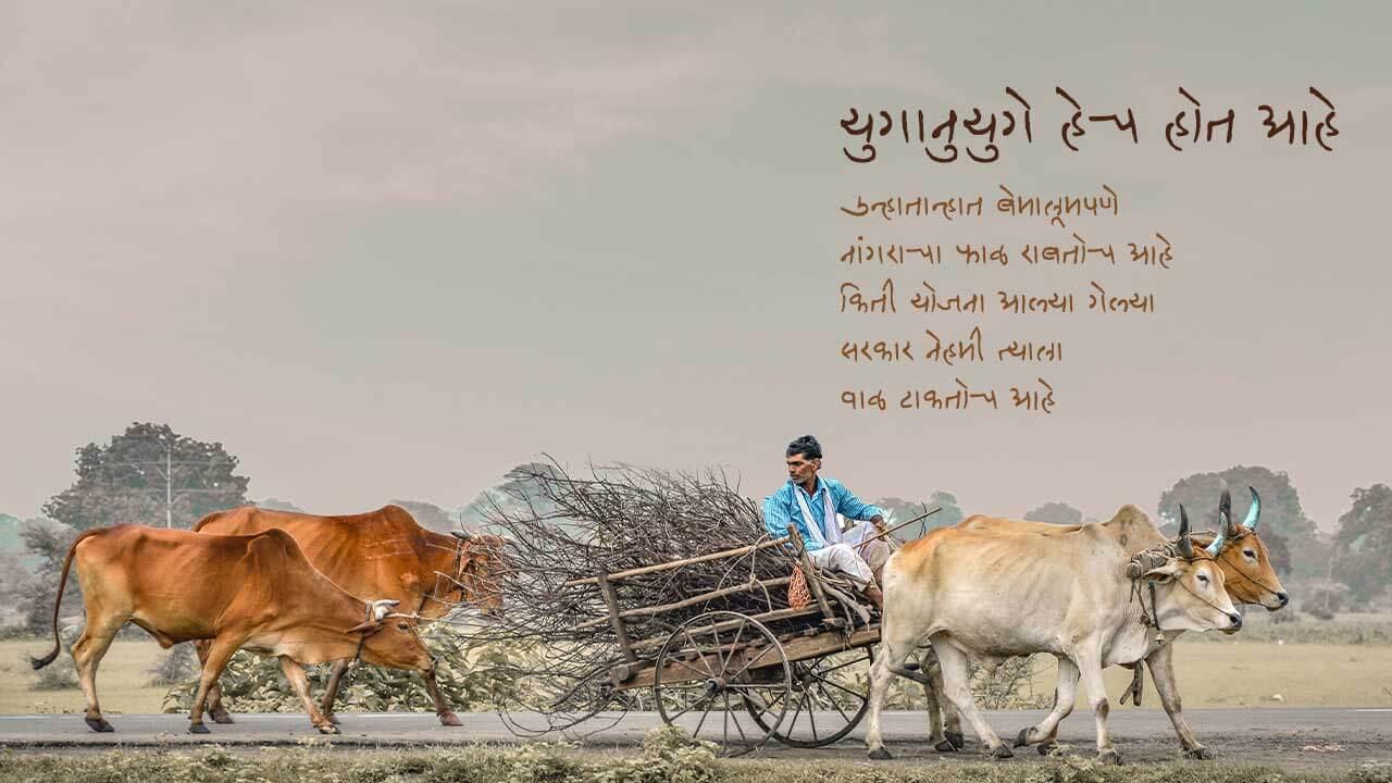 युगानुयुगे हेच होत आहे - मराठी कविता | Yugen Yuge Hech Hota Aahe - Marathi Kavita