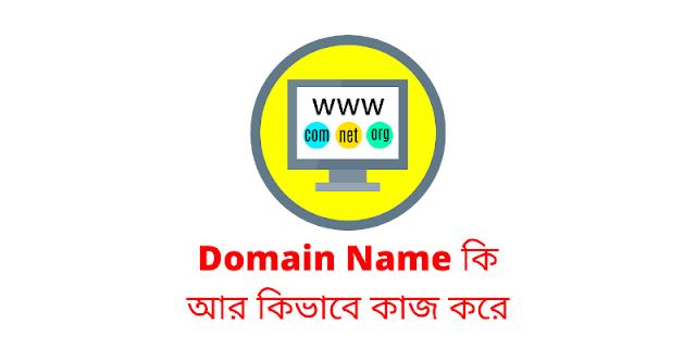 Domain Name Ki আর কিভাবে কাজ করে? What Is Domain Name In Bengali