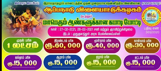 Ramanathapuram Mudukulathur South India Kabaddi Competition 2021