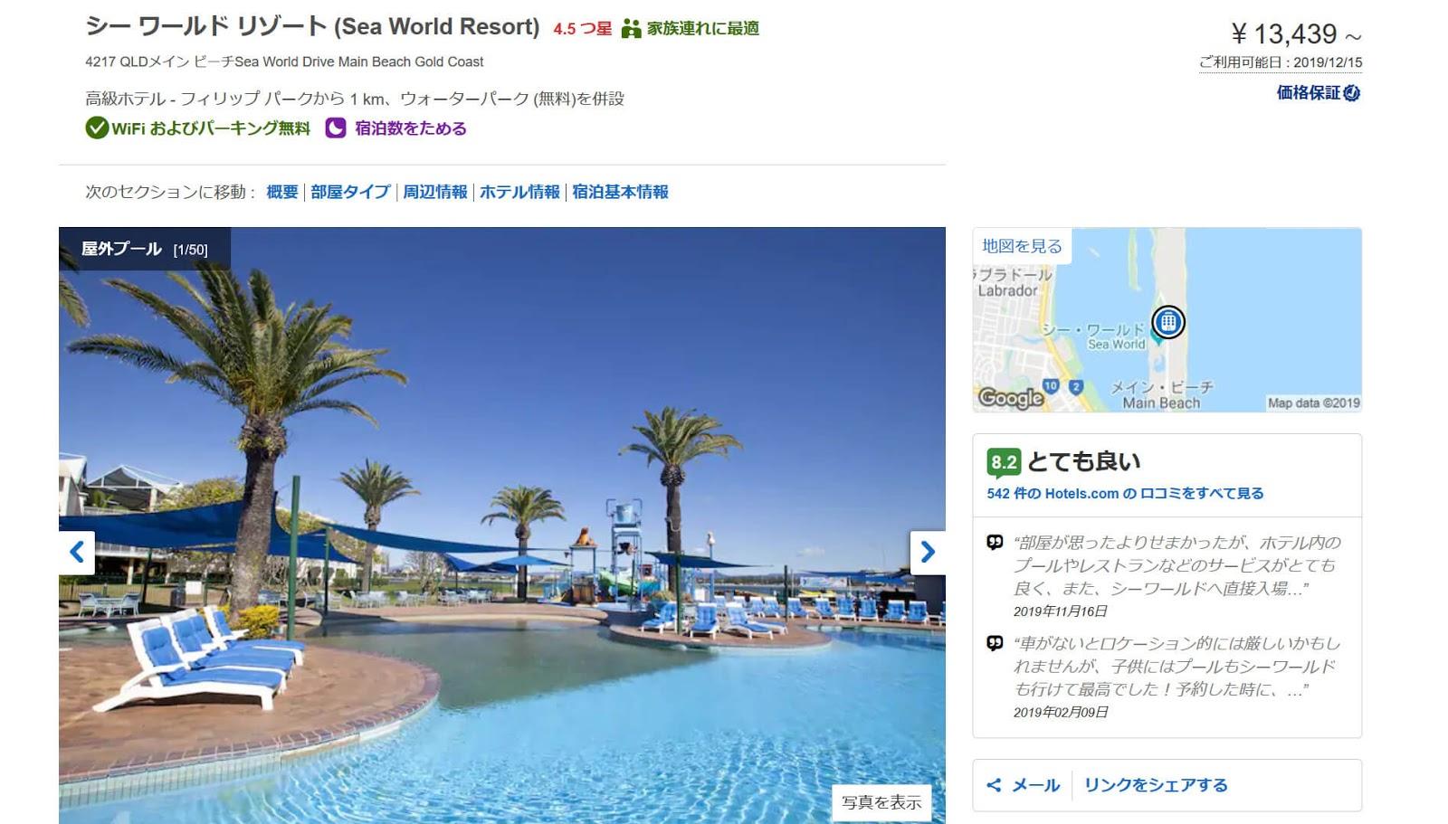 http://www.dpbolvw.net/r365cy63y5LVMMTVUNLNNPOTTQP?url=https%3A%2F%2Fjp.hotels.com%2Fho136812%2F%3Fpa%3D3%26tab%3Ddescription%26q-room-0-adults%3D2%26intlid%3DSoldOutListing%26ZSX%3D0%26SYE%3D3%26q-room-0-children%3D0