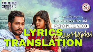 Enna Nadanthalum Lyrics in English   With Translation   – Meesaya Murukku