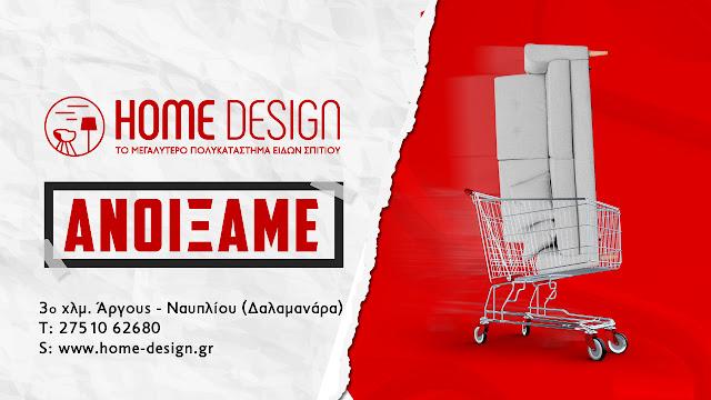Οι προσφορές στο Home Design συνεχίζονται και σας περιμένουν