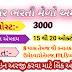 E-Rozgaar Bharti Mela Ahmedabad