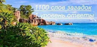 1100 слов загадок ответы на 1 уровень с картинками