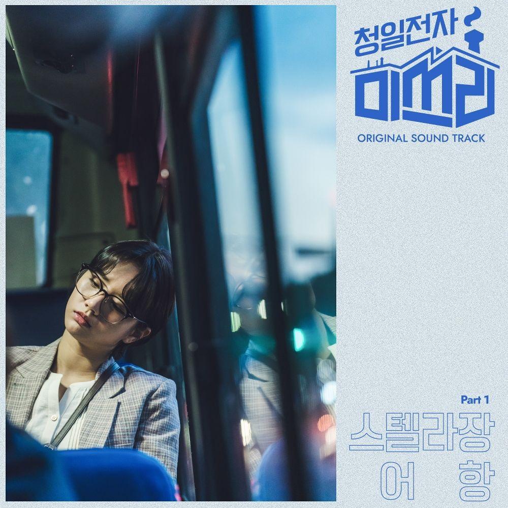 Stella Jang – Miss Lee OST Part 1